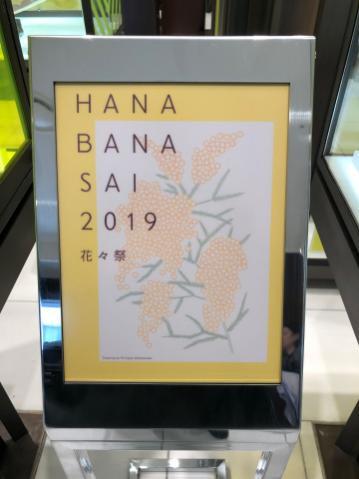 Nombre:  hanabanasai-acep.jpg Visitas: 389 Tamaño: 22.0 KB